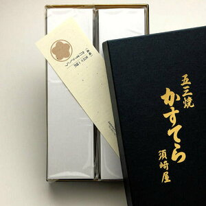 「特選長崎五三焼カステラ(かすてら)2本入り(12切れX2)」(慶応3年(1867年)創業の須崎屋謹製)