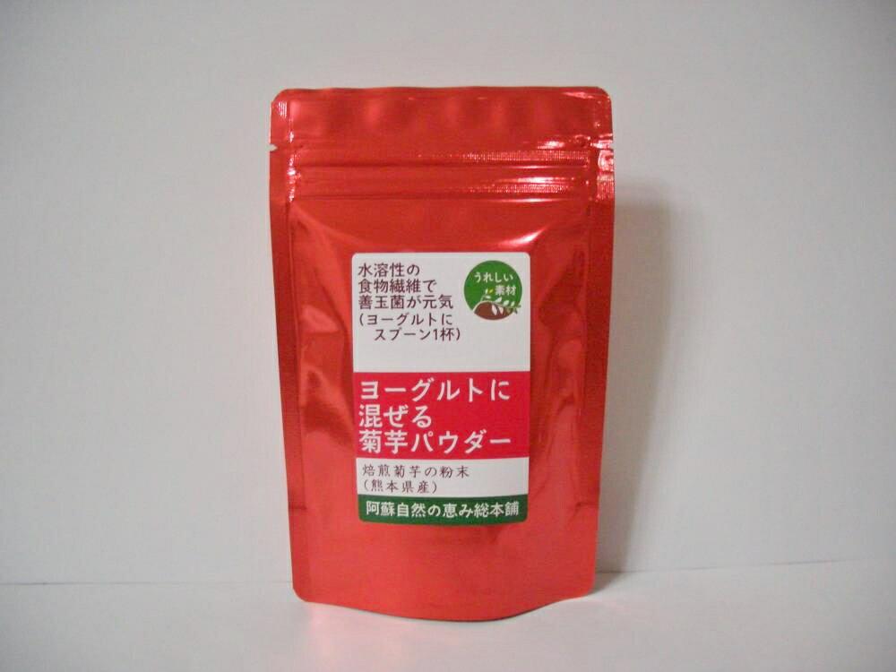 「イヌリン」で大人気!「ヨーグルト用菊芋パウダー(顆粒タイプ)」50gX2袋(送料込み)
