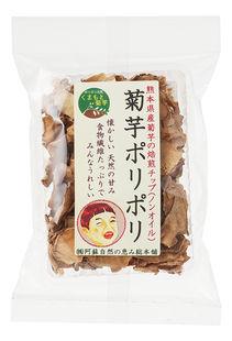 「イヌリン」で大人気!「菊芋ポリポリ」40gX5袋(送料込)(11月末頃からの出荷になります)