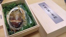 「丹後の蒸し煮鮑」約155g(殻入り)90g(正味、肝含む)木箱入り(送料無料)