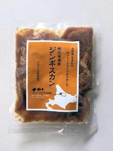 かわにしの丘しずお農場(北海道産)ラム肉のジンギスカン(醤油味)200g