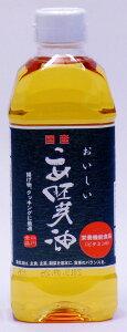 こめ油「こめ胚芽油」(米油) 500gトコトリエノール、スーパービタミンE