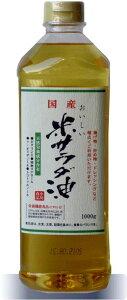 「米サラダ油」(米油)(こめ油)1000gトコトリエノール、スーパービタミンE