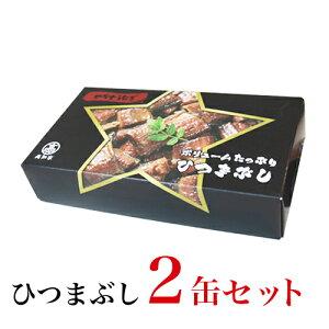 「四万十うなぎのひつまぶし」(缶詰)2缶セット(110gX2)