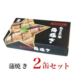 巣ごもり時のお楽しみ! 「四万十うなぎ蒲焼・まるごと1本」(缶詰)2缶セット(110gX2)