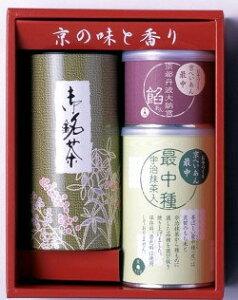 宇治茶とお手作り抹茶もなか(送料無料)