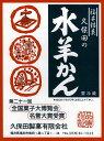 久保田製菓!「水羊かん(水ようかん)(250gX2P)」5箱セット(送料込)(12月28日〜1月5日の配達指定はできません)