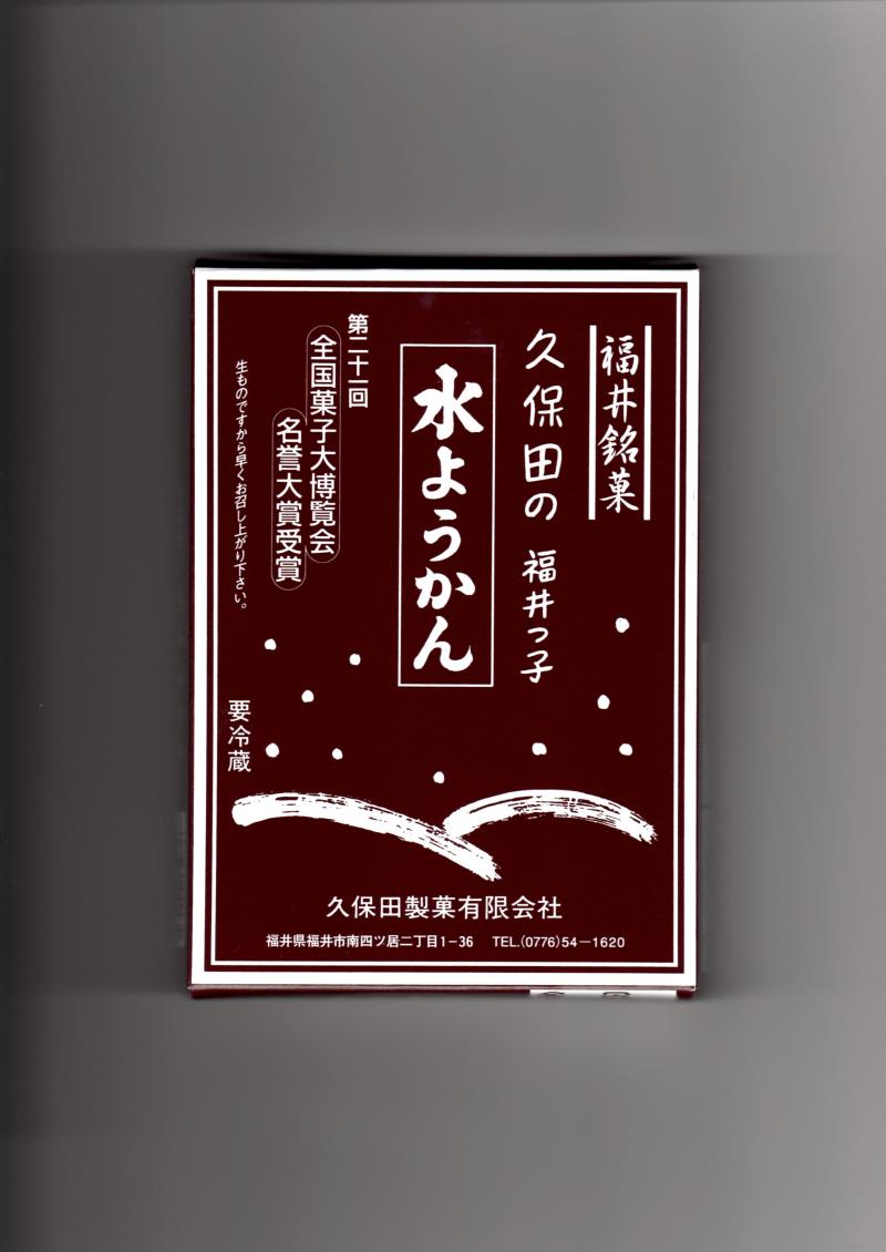 久保田製菓!「水ようかん(水羊かん)(250g)」10箱セット(送料込)(12月28日〜1月5日の配達指定はできません)