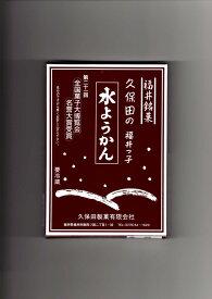 福井の冬の味覚!「水羊かん(水ようかん)(250g)」(12月28日〜1月5日の配達指定はできません)