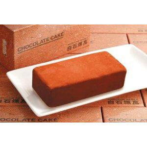 「白石煉瓦(チョコレートケーキ)2本セット」思い出レンガセット