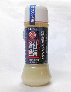(「鮒鮨」健康ドレッシング)200m(鮒ずしの乳酸発酵液を利用した今までにない万能調味料)
