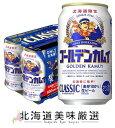 【北海道限定】サッポロクラシック「ゴールデンカムイ杉元デザイン缶」350ml×24缶《2箱まで一括配送承ります》