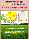 札幌のとなり、江別市在住人気の!えべチュンの、ラーメンが出ました!「えべチュンら〜めん16食詰合」