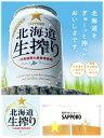 サッポロ 発泡酒 【北海道生搾り】350ml x24 <3箱まで80サイズ料金で一括配送承ります>