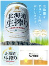 サッポロ発泡酒【北海道生搾り】350mlx24<3箱まで80サイズ料金で一括配送承ります>