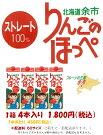 北海道余市ストレート100%りんごのほっぺ4本入り