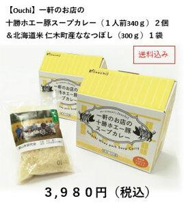 【Ouchi】一軒のお店の十勝ホエー豚スープカレー(1人前340g)2個&北海道米 仁木町産ななつぼし(300g)1袋<送料込>