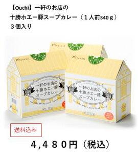 【Ouchi】一軒のお店の十勝ホエー豚スープカレー(1人前340g)3個入り<送料込>