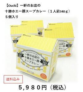 【Ouchi】一軒のお店の十勝ホエー豚スープカレー(1人前340g)5個入り<送料込>
