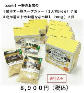 【Ouchi】一軒のお店の十勝ホエー豚スープカレー(1人前340g)7個&北海道米 仁木町産ななつぼし(300g)3袋<送料込>