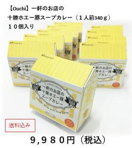 【Ouchi】一軒のお店の十勝ホエー豚スープカレー(1人前340g)10個入り<送料込>