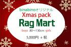 2017binabinoオリジナル  RAGMART ラグマート★クリスマスパック★:80cm〜130cm