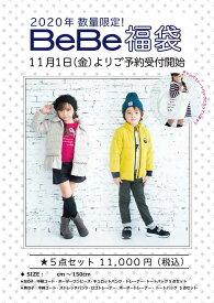 [送料無料][公式] 2020NewYear 新春福袋  BEBE BeBe べべ:100cm〜150cm