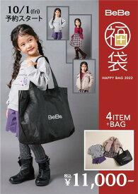 [送料無料][公式] 2022NewYear 新春福袋 BEBE BeBe べべ:100cm〜150cm