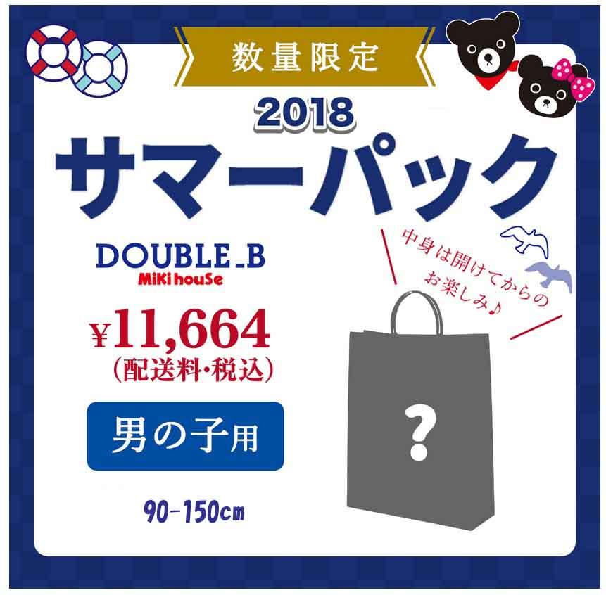 ☆DOUBLE B【ダブルB】☆2018 サマーパック 64-9914-610:税込・送料込み☆1万円福袋 :90cm〜150cm