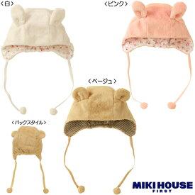秋冬 MIKIHOUSE ミキハウス(ベビー) お耳つき!マイクロファーフード(帽子):フリー(44cm-50cm):43-9201-951