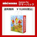 MIKIHOUSE 2017 サマーパック 送料無料☆1万円福袋 :80cm〜150cm:mh_summer_pac
