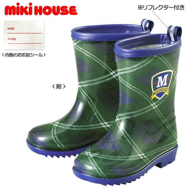 クリアランス☆MIKIHOUSE ミキハウス ボーイズ☆チェック柄レインブーツ(長靴) :15cm-21cm : 10-9458-780