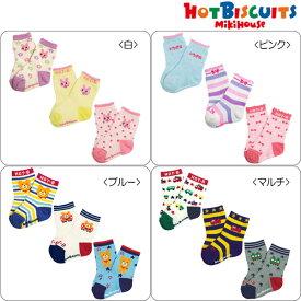 サンクスプライス☆MIKIHOUSE HOTBISCUITS ミキハウス ホットビスケッツ ソックス3足パック☆:11cm-19cm:74-9616-786
