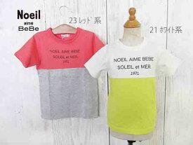 SALE! 30%OFF!! 2019春夏  Noeil aime BeBe ノイユ エーム べべ 天竺バイカラーTシャツ :1775-11024
