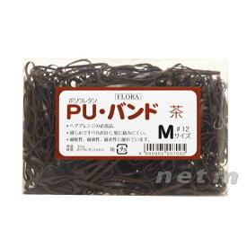 ローレル フローラ PUバンド 茶(M)#12 40g【送料無料・定形外郵便発送】