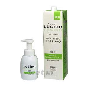ルシード フェイスソープ 2000ml マンダムシェービング・洗顔料(業務用)専用アプリケーターあり