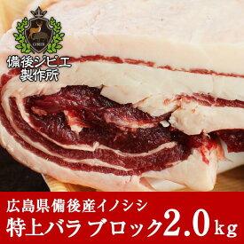 熟成 猪肉 特上バラ肉 ブロック(約2kg) 広島県産 備後地方 いのしし肉 イノシシ肉 ぼたん鍋 牡丹鍋 ボタン鍋 最高級 ジビエ料理 お取り寄せ 人気 鍋セット お鍋 すき焼き しゃぶしゃぶ ステーキ 焼肉