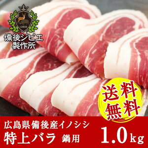 送料無料 熟成 猪肉 特上バラ肉 スライス(1kg) 広島県産 備後地方 いのしし肉 イノシシ肉 ぼたん鍋 牡丹鍋 ボタン鍋 最高級 ジビエ料理 お取り寄せ 人気 鍋セット お鍋 すき焼き しゃぶしゃぶ