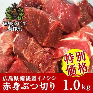 お買い得 熟成 猪肉 赤身ぶつ切り (1kg) 広島県産 備後地方 いのしし肉 イノシシ肉 カレー シチュー 煮込み料理 最高級 ジビエ料理 お取り寄せ 人気 鍋セット お鍋 すき焼き ステーキ 焼肉