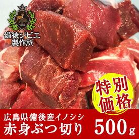 お買い得 熟成 猪肉 煮込み用 赤身ぶつ切り (500g) 広島県産 備後地方 いのしし肉 イノシシ肉 カレー シチュー 煮込み料理 最高級 ジビエ料理 お取り寄せ 人気 鍋セット お鍋 すき焼き ステーキ 焼肉