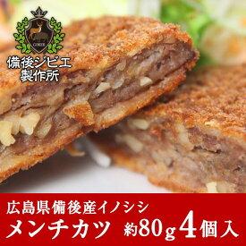 今だけ特価30%オフ!熟成 猪肉 メンチカツ (約80g×4個入り) 広島県産 備後地方 いのしし肉 イノシシ肉 最高級 ジビエ料理 お取り寄せ 人気