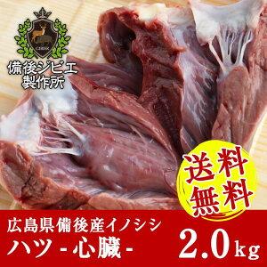 送料無料 熟成 猪肉 ハツ 心臓 (約2kg) 広島県産 備後地方 いのしし肉 イノシシ肉 ぼたん鍋 牡丹鍋 ボタン鍋 最高級 ジビエ料理 お取り寄せ 人気 鍋セット お鍋 すき焼き しゃぶしゃぶ ステー