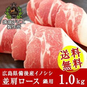 送料無料 熟成 猪肉 並肩ロース肉 スライス(1kg) 広島県産 備後地方 いのしし肉 イノシシ肉 ぼたん鍋 牡丹鍋 ボタン鍋 最高級 ジビエ料理 お取り寄せ 人気 鍋セット お鍋 すき焼き しゃぶしゃ