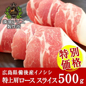 お買い得 熟成 猪肉 特上肩ロース肉 スライス(500g) 広島県産 備後地方 いのしし肉 イノシシ肉 ぼたん鍋 牡丹鍋 ボタン鍋 最高級 ジビエ料理 お取り寄せ 人気 鍋セット お鍋 すき焼き しゃぶし