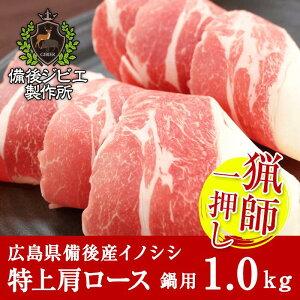 送料無料 熟成 猪肉 特上肩ロース肉 スライス(1kg) 広島県産 備後地方 いのしし肉 イノシシ肉 ぼたん鍋 牡丹鍋 ボタン鍋 最高級 ジビエ料理 お取り寄せ 人気 鍋セット お鍋 すき焼き しゃぶし