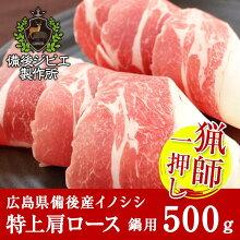 広島県備後産猪肉特上肩ロース肉スライス