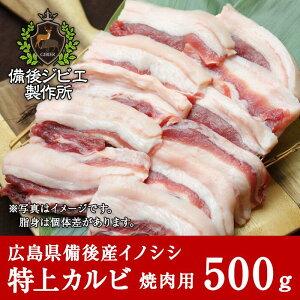 熟成 猪肉 焼肉用 特上カルビ肉 スライス(500g) 広島県産 備後地方 いのしし肉 イノシシ肉 焼き肉 ステーキ 最高級 ジビエ料理 お取り寄せ 人気