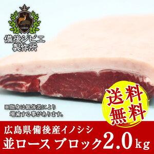 熟成 猪肉 並ロース肉 ブロック(約2kg) 広島県産 備後地方 いのしし肉 イノシシ肉 ぼたん鍋 牡丹鍋 ボタン鍋 最高級 ジビエ料理 お取り寄せ 人気 鍋セット お鍋 すき焼き しゃぶしゃぶ ステー