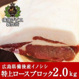 熟成 猪肉 特上ロース肉 ブロック(約2kg) 広島県産 備後地方 いのしし肉 イノシシ肉 ぼたん鍋 牡丹鍋 ボタン鍋 最高級 ジビエ料理 お取り寄せ 人気 鍋セット お鍋 すき焼き しゃぶしゃぶ ステ