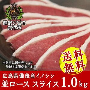 送料無料 熟成 猪肉 鍋用 並ロース肉 スライス(1kg) 広島県産 備後地方 いのしし肉 イノシシ肉 ぼたん鍋 牡丹鍋 ボタン鍋 最高級 ジビエ料理 お取り寄せ 人気 鍋セット お鍋 すき焼き しゃぶし
